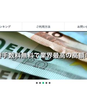 海外FX TariTali(タリタリ)からの出金手順を説明(手数料無料出金の流れ)