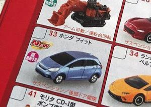 トミカ6月 新車情報の画像
