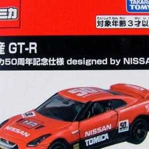 トミカ50周年メーカーコラボモデルのとりはGT-R
