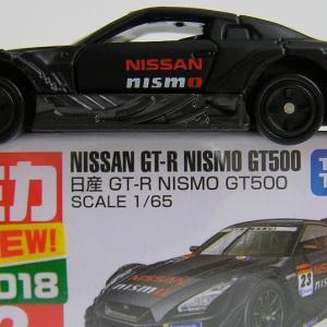 【赤箱トミカ】No.13 日産 GT-R NISMO GT500