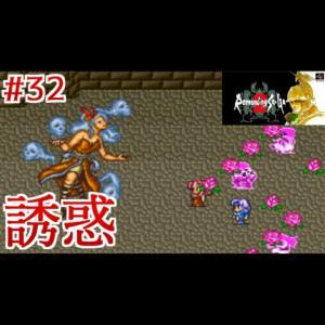 【ロマサガ2】ロックブーケ戦