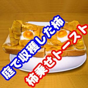 柿乗せトーストパート2