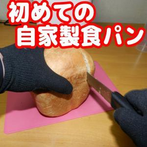 初めての自家製食パン