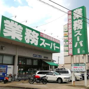 業務スーパーへ行ってきた。