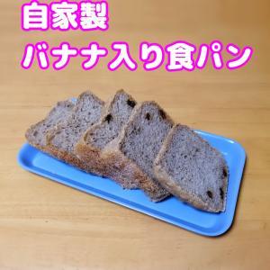 バナナ入り食パンをホームベーカリーで作った