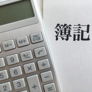 簿記の勉強 〜 自己流勉強法の模索 〜