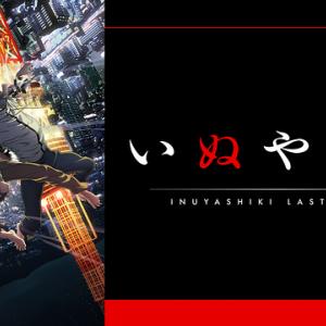 アニメ『いぬやしき』おすすめ5つのポイントを紹介!【感想・評価】