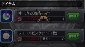 モンスト オラコインイベント後2日!