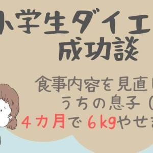 小学生が4ヶ月で38kg→32kgのダイエットに成功!食事改善方法公開【体験談】