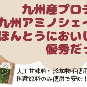 【プロテインは不味い・甘すぎる】概念を覆す!九州アミノシェイクがおいしい◎