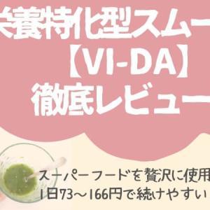 【ヴィーダ】青汁系ダイエットスムージー徹底レビュー!マズい?効果なし?実際は…#VI-DA