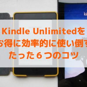 Kindle Unlimitedをお得に効率的に使い倒すたった6つのコツ