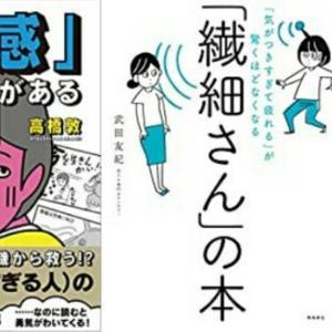 HSP書籍「敏感にもほどがある」「繊細さんの本」と社交不安障害の本2冊のレビュー&感想【Kindle Unlimited⑨】