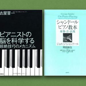 ピアノの練習に役立った本:ブログ引越し第2弾その3