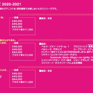 トリフォノフ 2020年秋のプログラムが凄い!♪