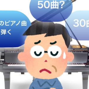 「100曲のピアノ曲を弾く」目標どうしよう?