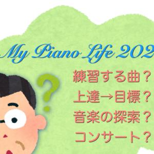 来年のピアノの練習どうしよう?:メモです…(^^;)