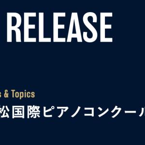📣速報:浜松国際ピアノコンクール中止に!次回は2024年…