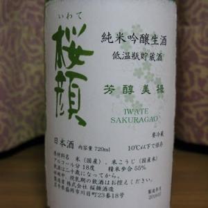 純米吟醸生酒 桜顔