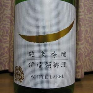 純米吟醸 伊達領御酒 WHITE LABEL
