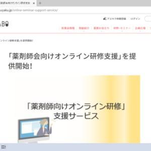 オンラインセミナー支援サービス