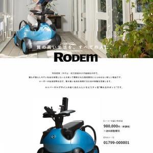 馬乗り型電動車いすRODEM
