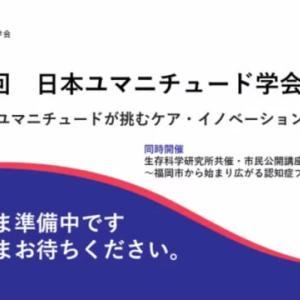 日本ユマニチュード学会総会