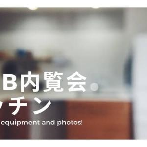 【WEB内覧会】無垢のシステムキッチン!間取り&設備紹介!