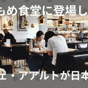 【2019年】かもめ食堂に登場したカフェアアルトが日本にオープン!【北欧・フィンランド】