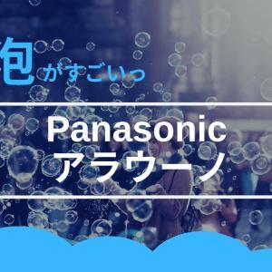 【Panasonicのタンクレストイレ】アラウーノSⅡを選んだ理由|泡の力でおしっこ汚れのお掃除らくらく
