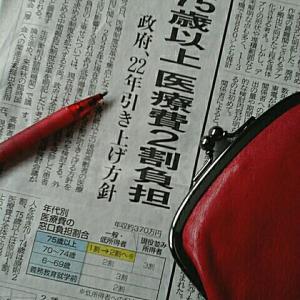 「高額療養費制度」助かるゥ〜!!