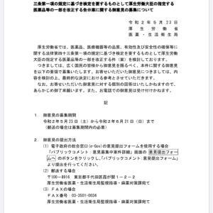 パブコメ募集 〆切6月21日 シルガード9の認可反対の意見を送らせていただきました
