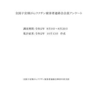 全国子宮頸がんワクチン被害者連絡会会員アンケート調査期間:令和2年 8月9日~8月20日集計結果:令和2年 10月13日 作成全国子宮頸がんワクチン被害者連絡会神奈川県支部