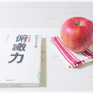 図書館本『俯瞰力』と大きなリンゴとご飯パン2個め