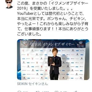 セイキンさん、まさかのイケメンオブザイヤー2019を受賞