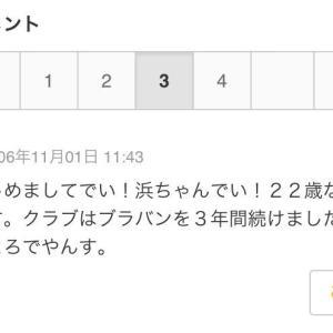 20歳syamu「はじめましてでい!浜ちゃんでい!22歳なんです。クラブはブラバンを3年間続けましたぞ。」