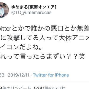 【悲報】超人気YouTuberさん「Twitterとかで誰かの悪口とか無差別に攻撃してる人って大体アニメアイコンだよね」→ 結果wwwwwwww