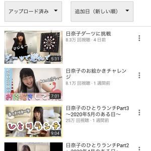 【悲報】桜井日奈子ちゃんが飯食ったりするYouTubeチャンネル、伸びないwwwwwwwwww