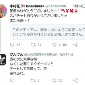 【悲報】山里亮太さん完全終了のお知らせ YouTube番組「山チャンネル」Vol.33のタイトルは『花が鼻につく』だった