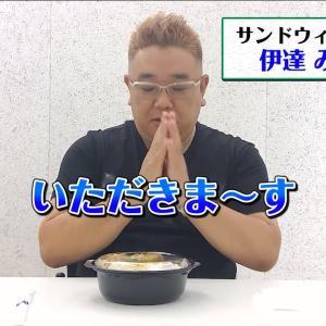 【画像】サンドウィッチマン伊達、カツ丼を食べるだけの動画をYoutubeにアップしてしまうwww