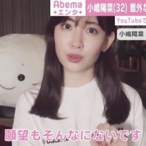 元AKB・小嶋陽菜(32)、YouTube企画で結婚観明かす