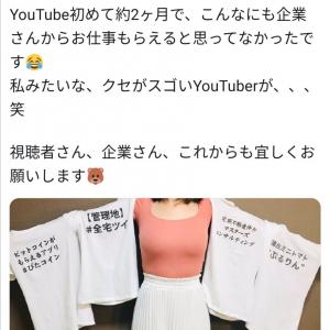 【画像】女YouTuber、Tシャツを着るだけでなんJ民の年収を超える