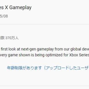 【悲報】PS5とXBOX新作のYouTube評価の差がヤバすぎるw