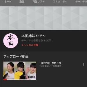 【画像8枚】本田3姉妹、YouTubeデビュー!