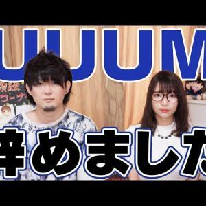 """【悲報】ユーチューバーのUUUM離れ、原因は""""2割中抜き""""だけじゃない?"""