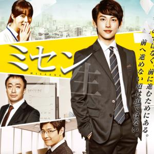 イタリア生活 韓国ドラマ「ミセン」を鑑賞。前に進めない道は道ではない!