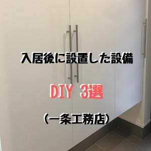 入居後に設置した設備★DIY 3選(一条工務店)