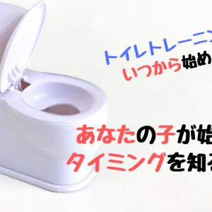 トイレトレーニングはいつから?あなたの子が始めるタイミング知る方法