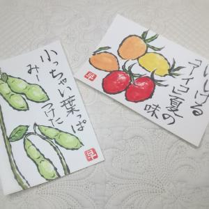 *枝豆と3色のミニトマト*