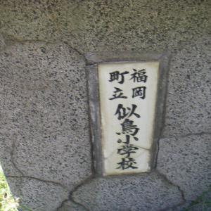 福岡町立似鳥小学校